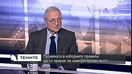"""Валери Найденов: ГЕРБ блъфира с мажоритарния вот, иска да свали маската на """"Има такъв народ"""""""