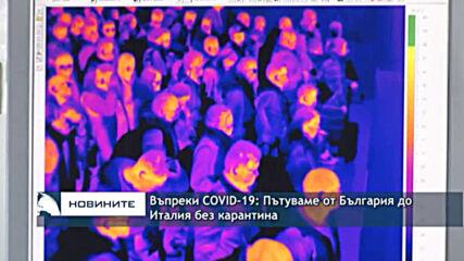 Въпреки COVID-19: Пътуваме от България до Италия без карантина