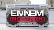 Официално аудио! Eminem - Berzerk