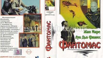Фантомас (синхронен екип, войс-овър на Видеокъща Диема, излъчен по 7 дни тв, 2000 г.) (запис)