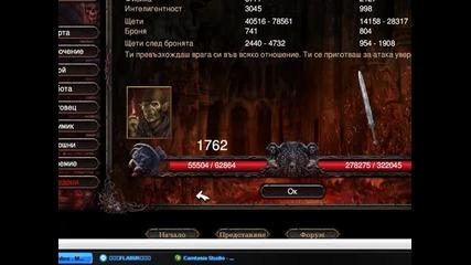 Tanoth 69 етаж - победа
