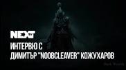 """NEXTTV 038: Гост: Димитър """"NoobCleaver"""" Кожухаров"""