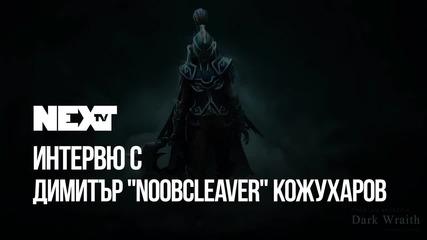NEXTTV 038: Гост: Димитър