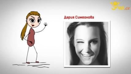 Времето в историята с Дария Симеонова. Част 1