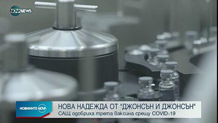 Новините на NOVA NEWS (28.02.2021 - 21:00)