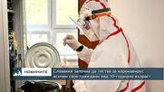 Словакия започна да тества за коронавирус всички свои граждани над 10-годишна възраст