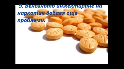 10 Истини За Наркотиците
