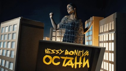 Vessy Boneva - Остани [Official 4k video]
