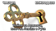 Война на Армията, ключ за Левски в Русе
