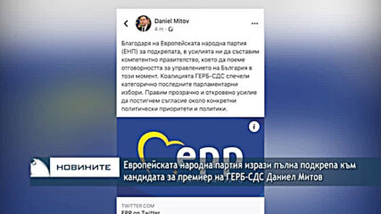 Европейската народна партия изрази пълна подкрепа към кандидата за премиер на ГЕРБ-СДС Даниел Митов