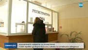 Съдът обяви за нищожни лимитите на болниците