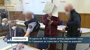 """Имам от Германия е осъден на 10.5 години затвор за членство в """"Ислямска държава"""""""