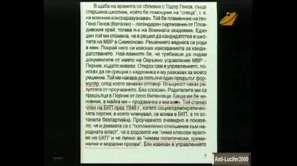 Диагноза И Георги Ифандиев 3.9.2008г.