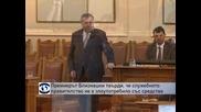 Премиерът Близнашки твърди, че служебното правителство не е злоупотребявало със средства