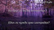 Изповед, Павлина Стаменова