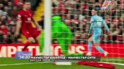 Манчестър Юнайтед - Манчестър Сити на 06 ноември, събота от 14.30 ч. по DIEMA SPORT 2