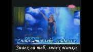 Lepa Brena - Pazi Kome Zavidis (Бг Превод)