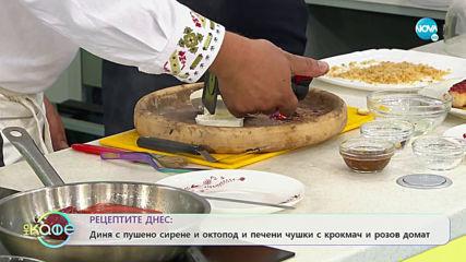 Рецептата днес: Диня с пушено сирене и октопод и печени чушки с крокмач и розов домат