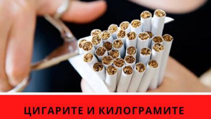 Цигарите и килограмите