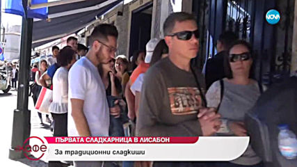 Любопитни факти за Португалия - На кафе (27.05.2019)