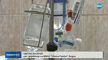 ПАЦИЕНТИ СЪДЯТ БОЛНИЦА: Има ли риск за хората на хемодиализа във Видин?