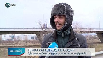 """Катастрофа на моста към """"Дружба"""""""