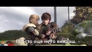 How to Train Your Dragon 2 - Как да си дресираш дракон 2 (2014) Цяла Анимация Бг Субтитри