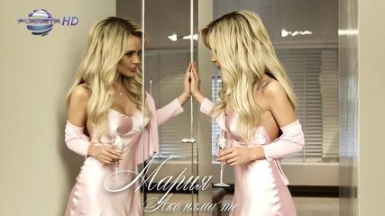 Мария - Ако няма те / Official Song