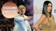Ким Кардашиян и Хилари Клинтън са приятелки?