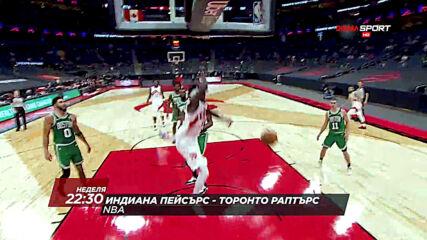 NBA: Индиана Пейсърс - Торонто Раптърс на 24 януари, неделя от 22.30 ч. по DIEMA SPORT