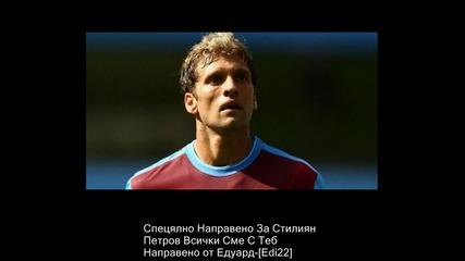 Специално за Стилян Петров