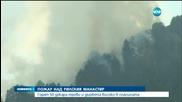Пожар гори близо до Рилския манастир