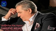 Diavolos Kai Agios - Zafeiris Melas _ New Song 2013