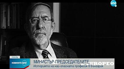 Най-опасната професия в България се оказва тази на министър-председателя