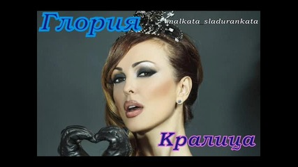 Gloriq - Kralica