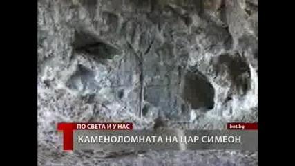 Откриха каменоломната на цар Симеон