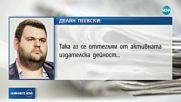 Делян Пеевски излиза от активната издателска дейност, създава фондация