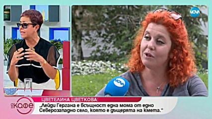"""Цветелина Цветкова: За книгата си """"Лейди Гергана - На кафе (20.06.2019)"""