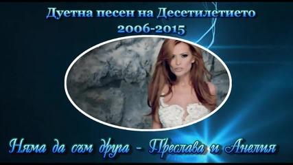 Дуетна песен на Десетилетието 2006-2015