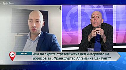 "Има ли скрита стратегическа цел интервюто на Борисов за ""Франкфуртер Алгемайне Цайтунг""?"