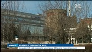 Инцидент спря работата на единия от реакторите в украинска АЕЦ