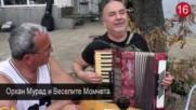Орхан Мурад и Веселите Момчета - Де Бре Де • Official Video 2018
