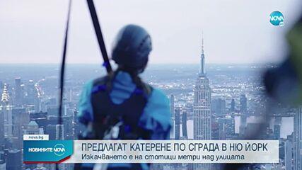 В Ню Йорк предлагат катерене по фасадата на небостъргач