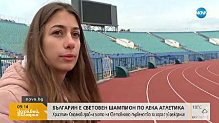 Българин грабна злато на Световното първенство за хора с увреждания