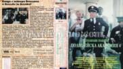 Полицейска академия 4: Граждански патрул (синхронен екип, дублаж по PRO.BG) (запис)