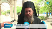 За втора година България посрещна Възкресението при строги мерки за сигурност