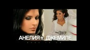 Анелия ft.джемиле - Иска ти се