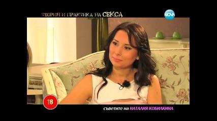 """""""Горещо"""" със сексолога Наталия Кобилкина (14.06.2014г.)"""