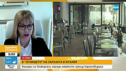 Консулът ни в Милано: Българските граждани искат да приберат децата си
