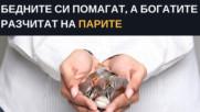 Бедните си помагат, а богатите разчитат на парите